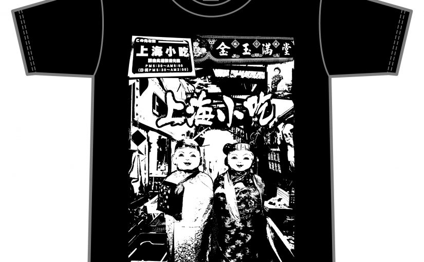 上海小吃(シャンハイシャオツー)Tシャツ