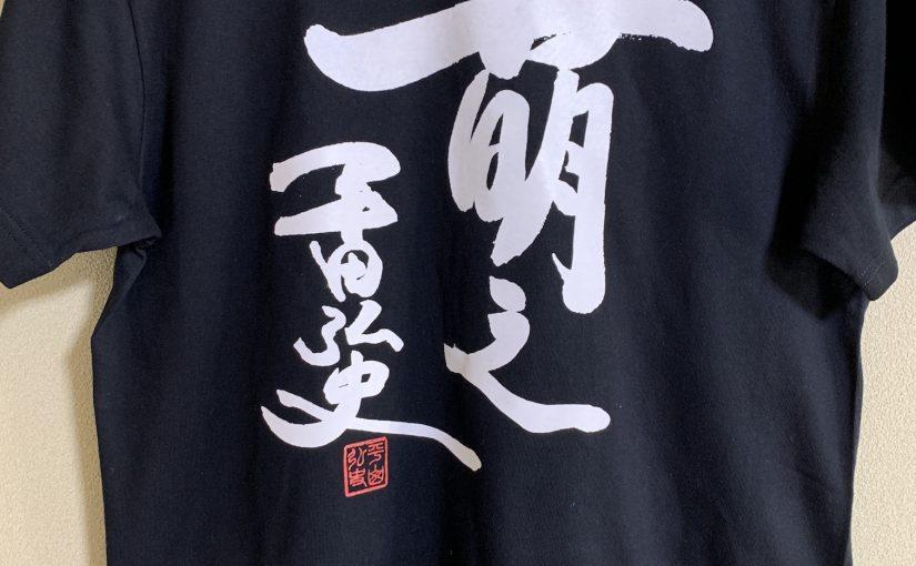 平田弘史『萌えTシャツ』リリースのお知らせ