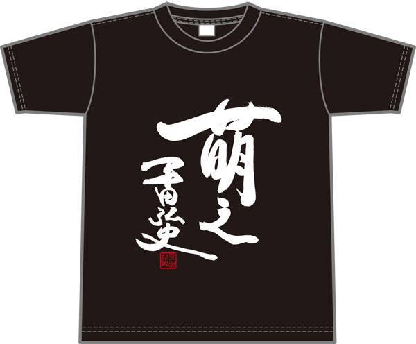 平田弘史『萌えTシャツ』