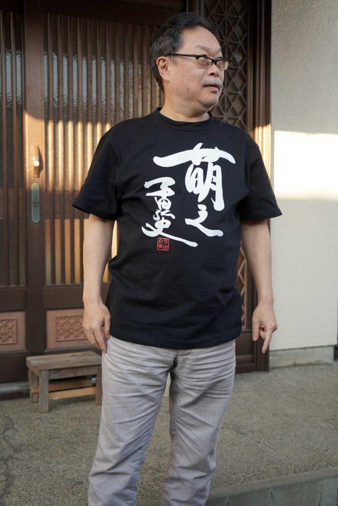 『萌え』Tシャツ、モデル:竹熊健太郎