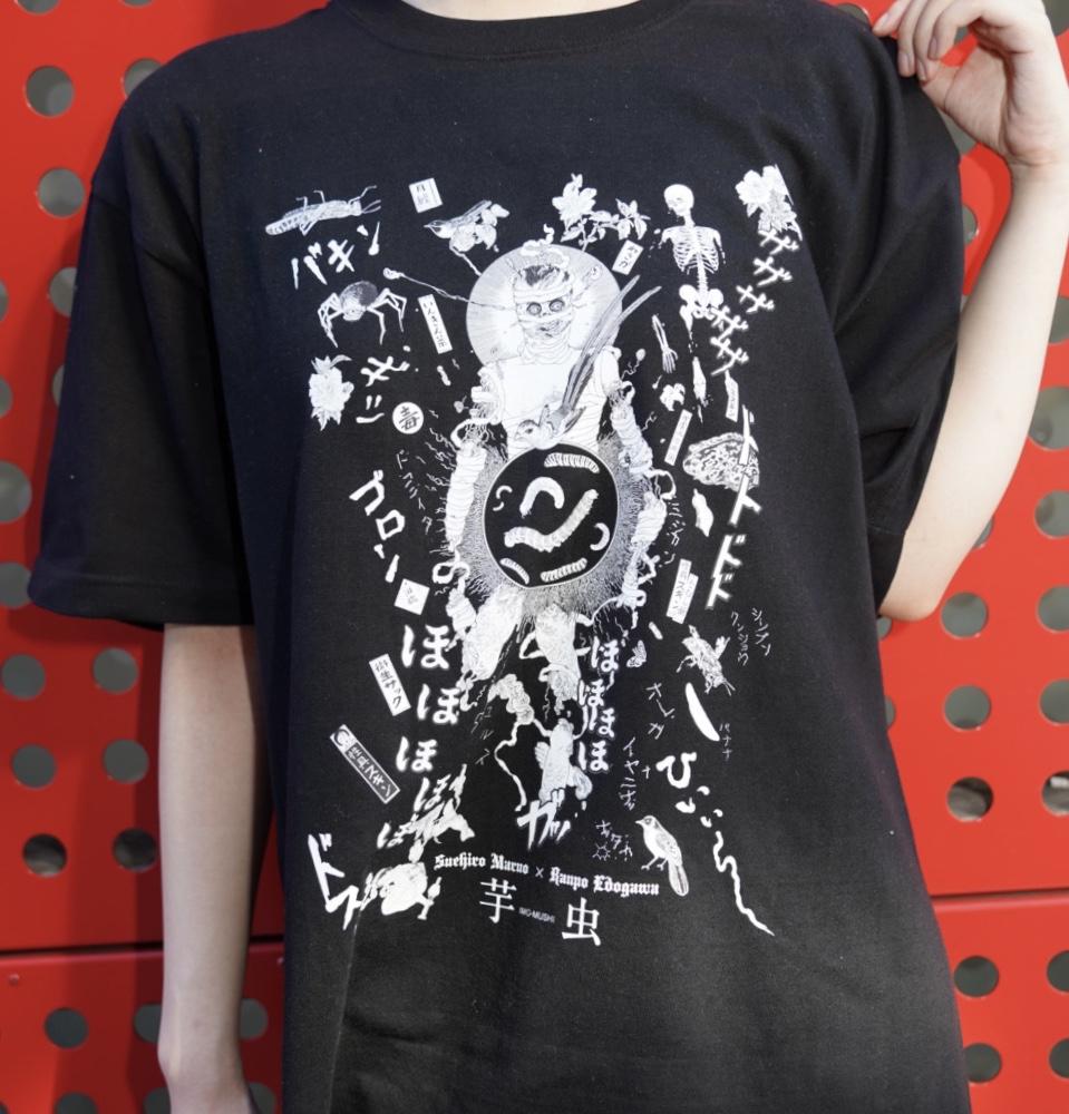 丸尾末広「芋虫」Tシャツ